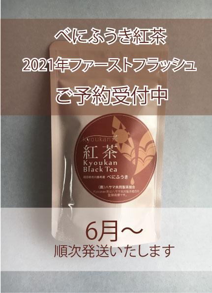 kyoukan_BT202101